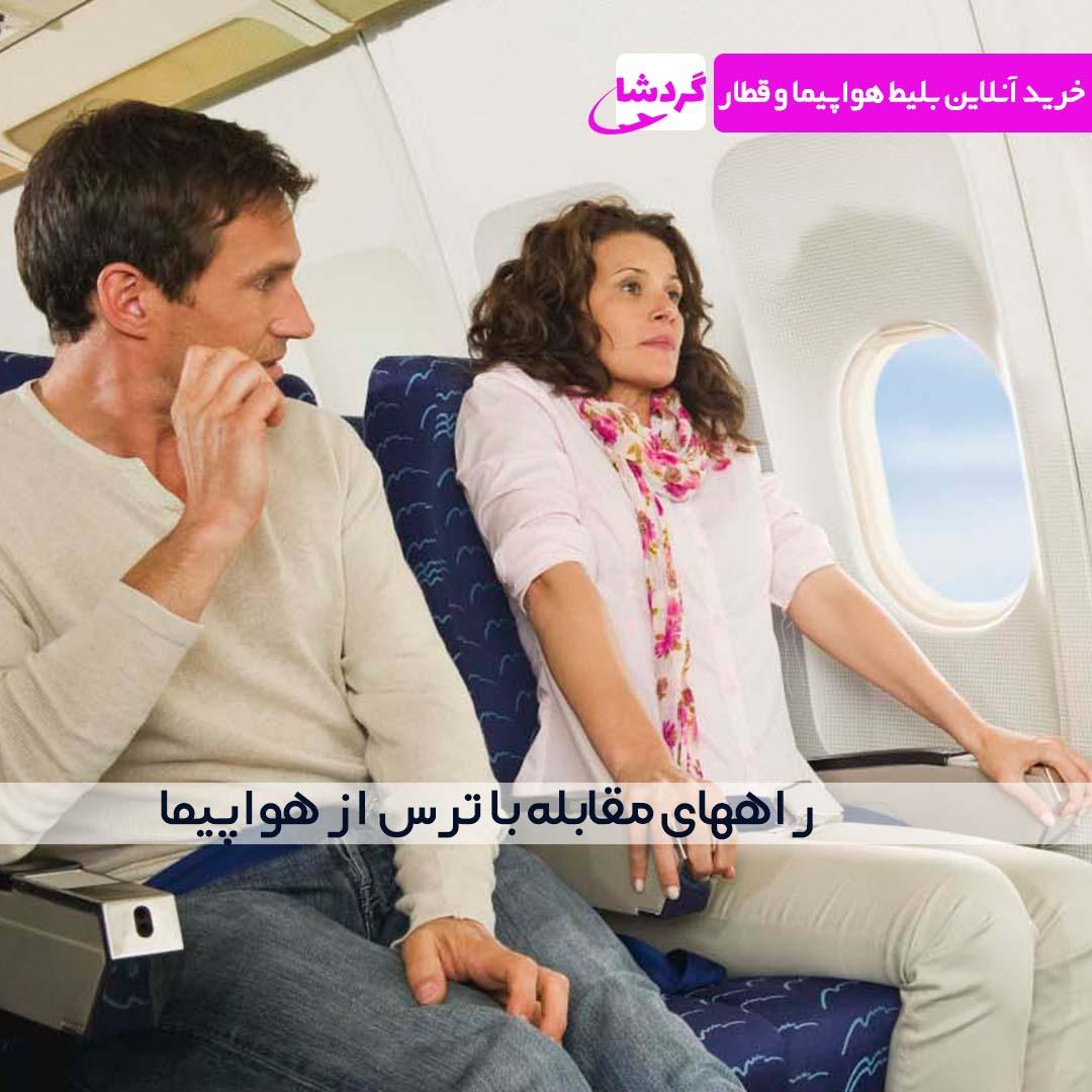 راههای مقابله با ترس از هواپیما - مجله بی برنامه